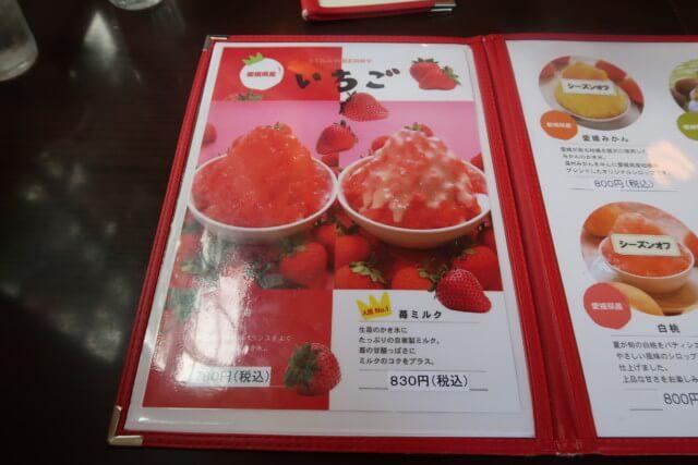 みかんカフェ(松山)のいちごかき氷