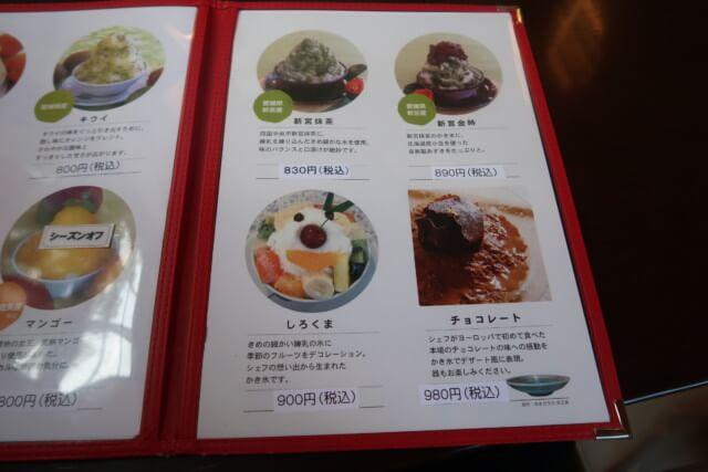 みかんカフェ(松山)のかき氷メニュー