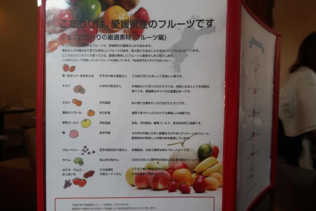 みかんカフェ(松山)のかき氷のフルーツの産地