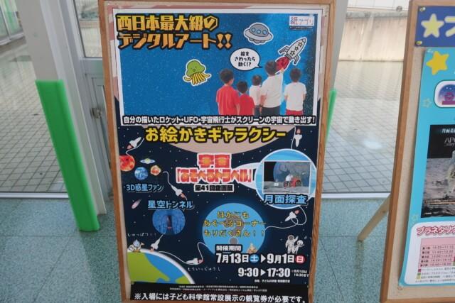 あすたむらんど徳島,宇宙遊べるトラベル
