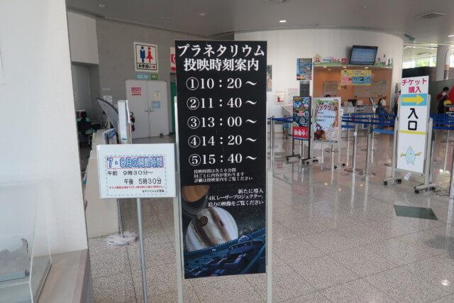 あすたむらんど徳島,プラネタリウムの時間