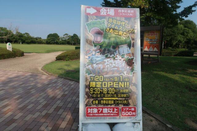 あすたむらんど徳島,恐竜のイベント