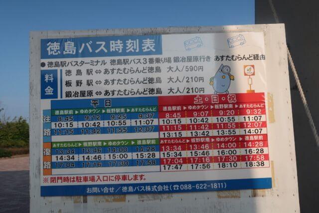 あすたむらんど徳島,バスの時刻表