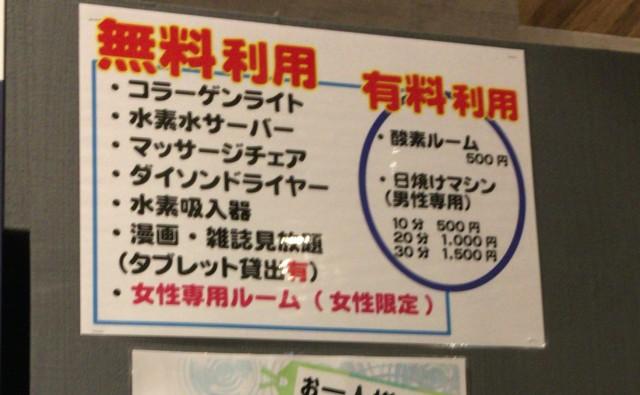 ていれぎの湯,松山,無料利用