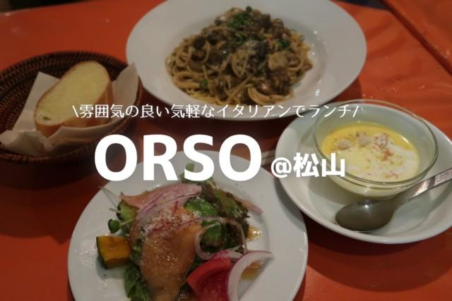 オルソー,松山,口コミ