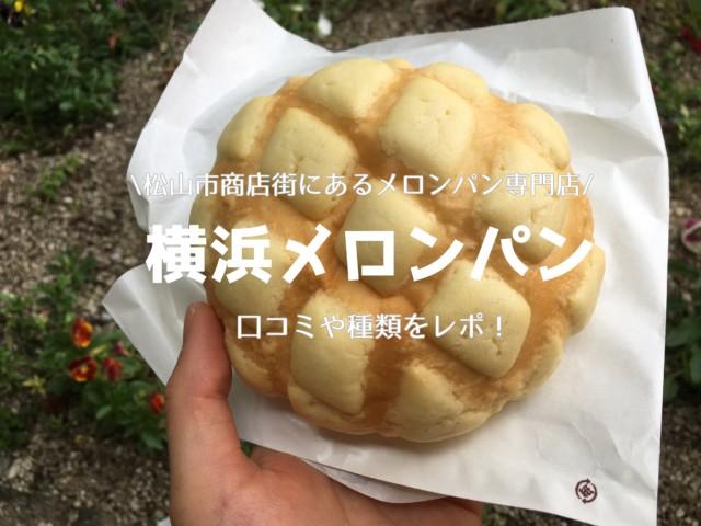 ヨコハマメロンパン松山店の口コミ
