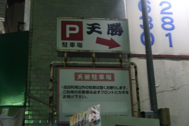 天勝,高松,駐車場