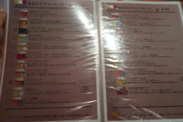 オルソー,松山,クラフトビール
