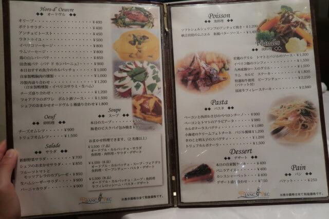 ブランベック,松山,ディナーメニュー
