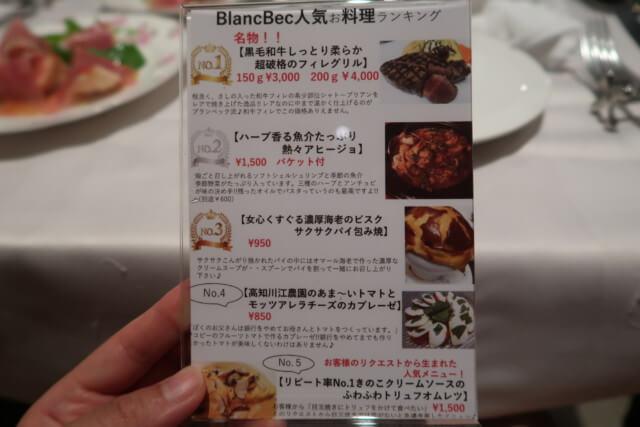 ブランベック,松山,人気メニュー
