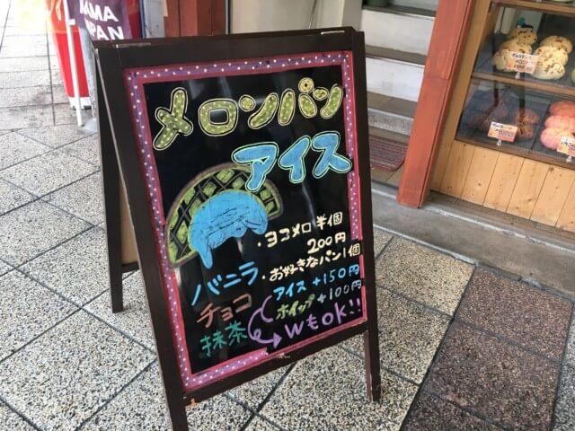 ヨコハマメロンパン松山店のメロンパンアイス