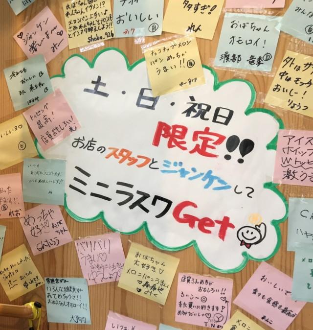 ヨコハマメロンパン松山店ジュース