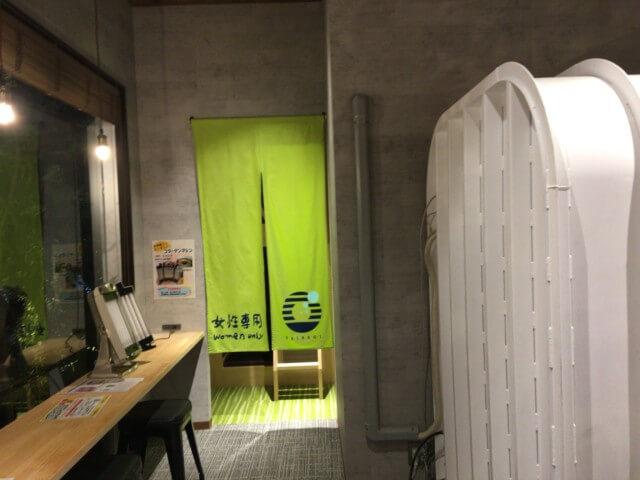ていれぎの湯,松山,女性専用スペース