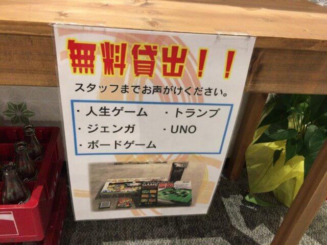 ていれぎの湯,松山,無料のおもちゃ