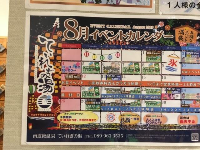 ていれぎの湯,松山,イベント情報