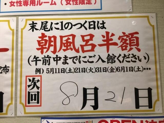 ていれぎの湯,松山,朝風呂半額