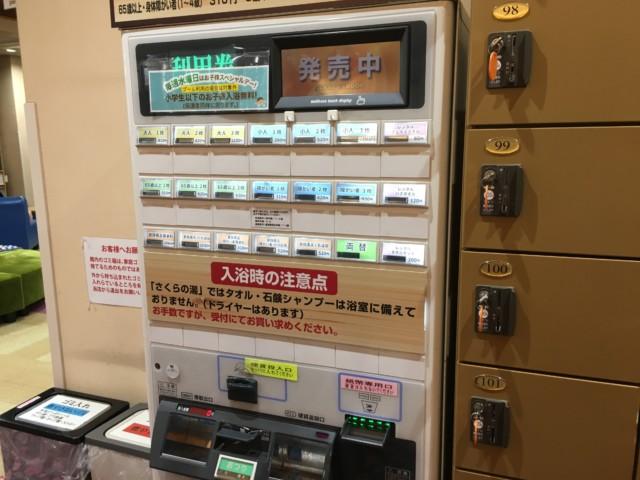 さくらの湯の券売機