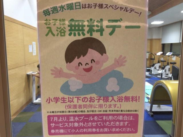 さくらの湯の子供入浴無料デー