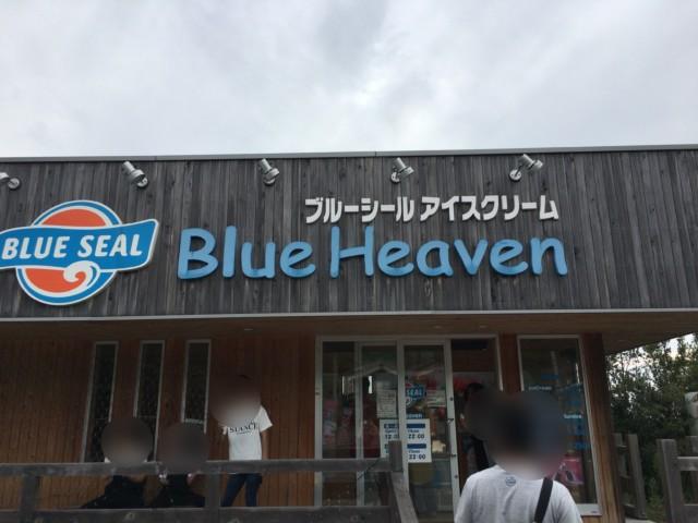 ブルーシール(ブルーヘブン),松山,外観