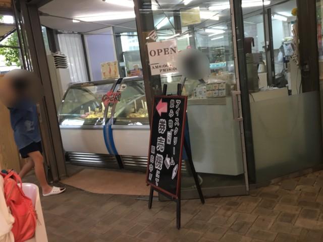 からり(内子)のアイス屋