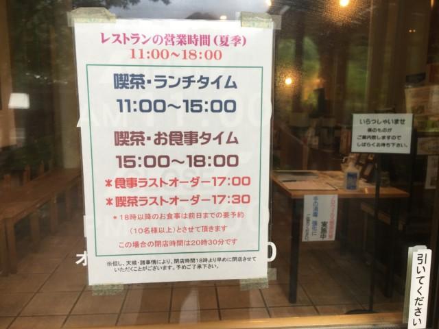 からり(内子)のレストラン