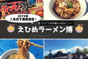 えひめラーメン博2019年,店舗