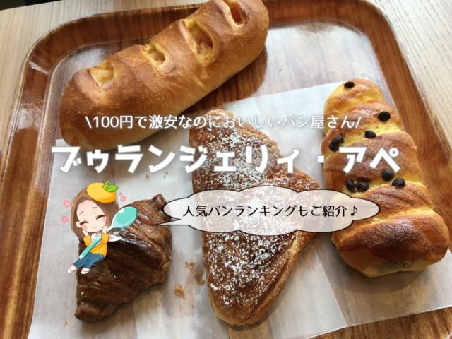 ブゥランジェリィ・アペのパン