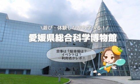 愛媛県総合科学博物館の口コミ