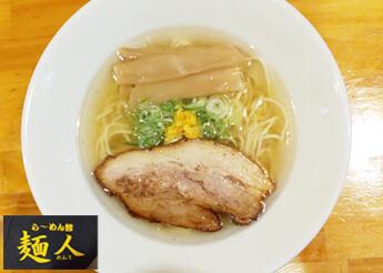 えひめラーメン博,麺人,えひめのみかん薫る中華そば