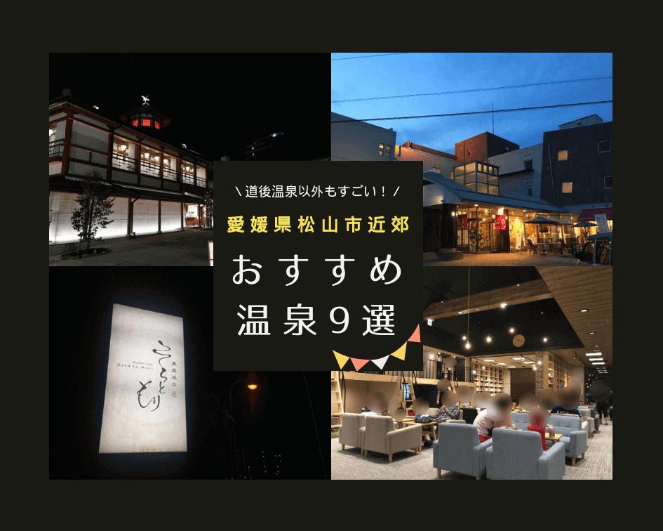 松山市,おすすめ,温泉