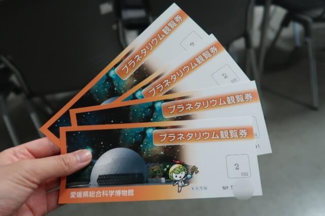 愛媛県総合科学博物館のプラネタリウムのチケット