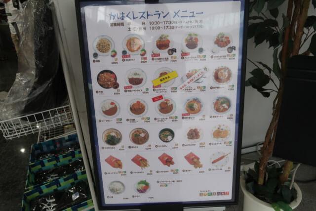 愛媛県総合科学博物館のレストランのメニュー