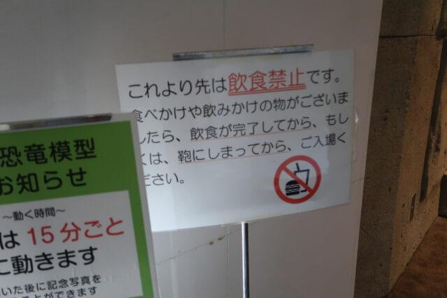 愛媛県総合科学博物館の飲食