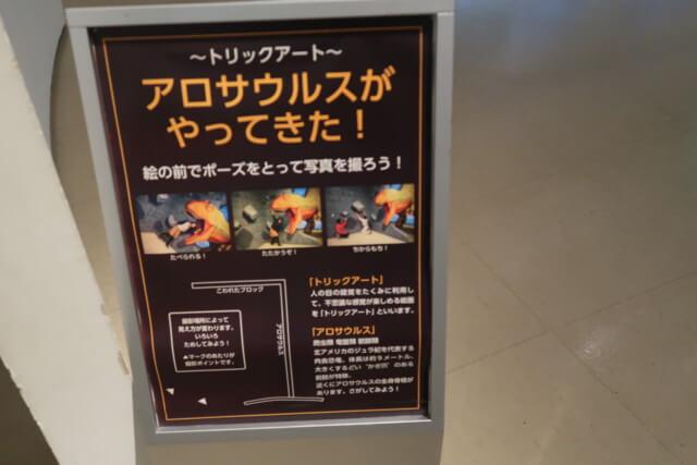 愛媛県総合科学博物館の恐竜
