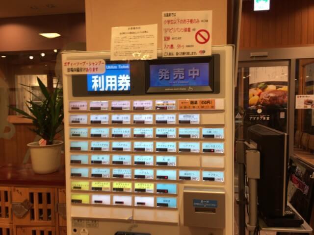 媛彦温泉の券売機