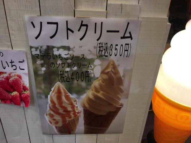 媛彦温泉のソフトクリーム