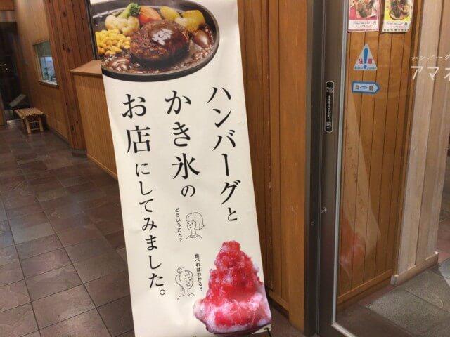 媛彦温泉のレストラン,アマネク食堂