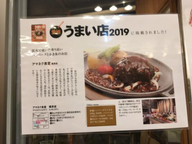 媛彦温泉のレストラン
