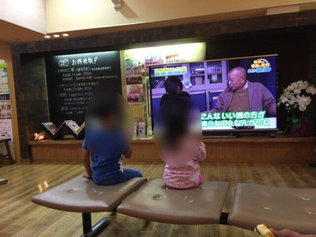 媛彦温泉でテレビを見る子ども