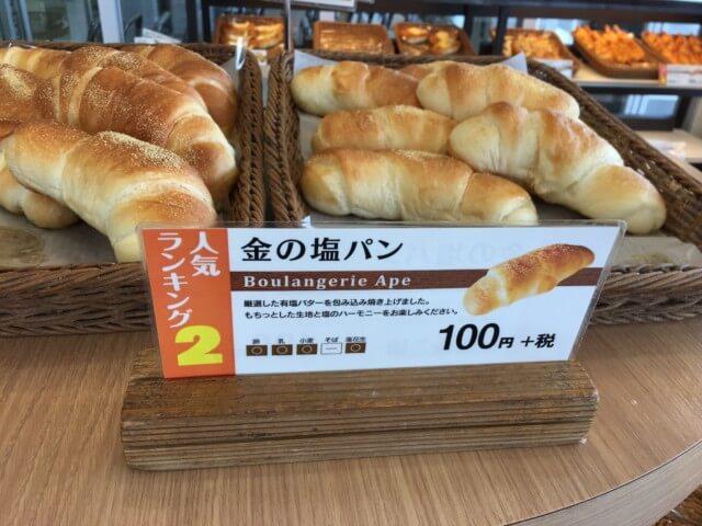 ブゥランジェリィ・アペの人気パン,金の塩パン