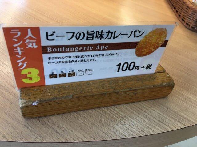 ブゥランジェリィ・アペの人気パン,ビーフの旨味カレーパン