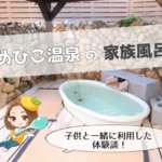 ひめひこ温泉,家族風呂,体験談