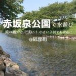 赤坂泉公園(砥部町)の口コミ