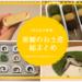 【愛媛の人気お土産まとめ】100%喜ばれる品を地元民が厳選!